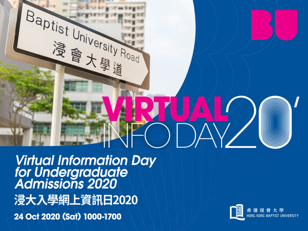 HKBU Virtual Information Day For Undergraduate Admissions 2020
